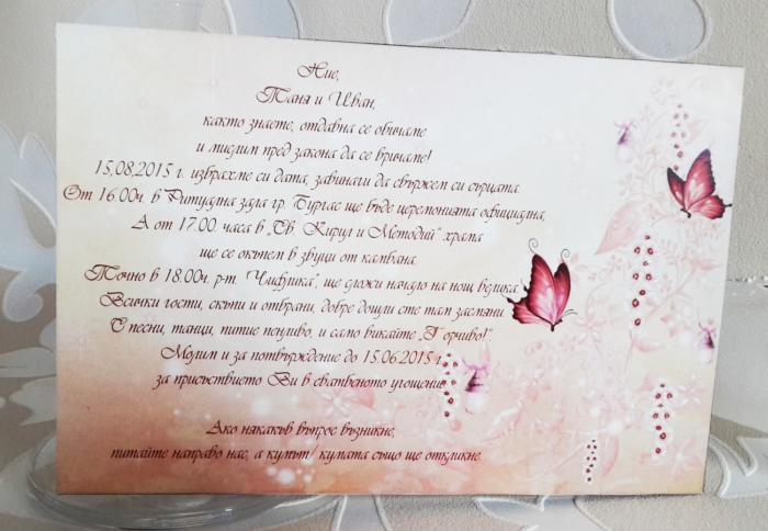 Unique wooden invitation