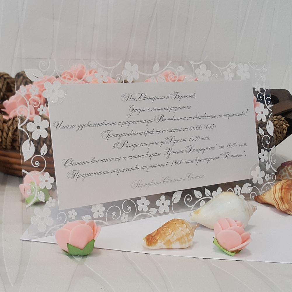 Wedding invitation with a frame of transparent foil